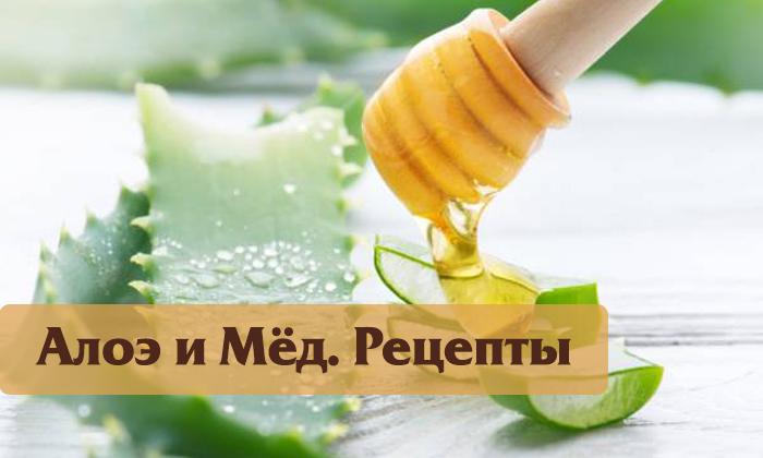 Алоэ и мед применение