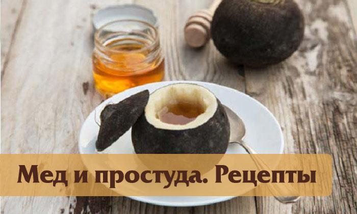 Лечение простуды мёдом